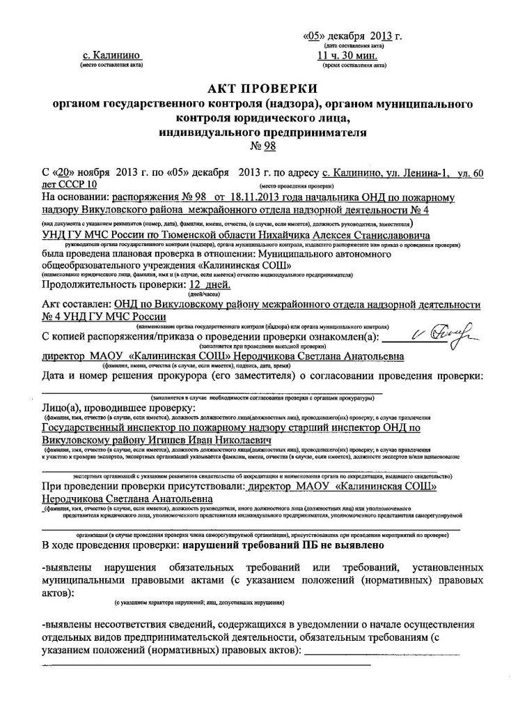 """Акты проверокмаоу """"викуловская сош 2"""" -отделение калининская."""