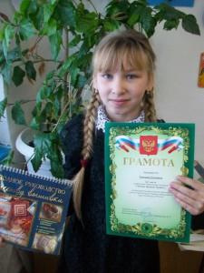 Осинцева Елизавета2 место в муниципальном конкурсеЧитаем ,думаем, творим