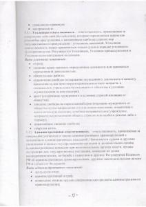 скан10011