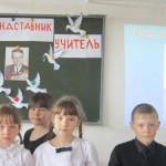 МЕроприятие для начальных классов вион наставник учитель