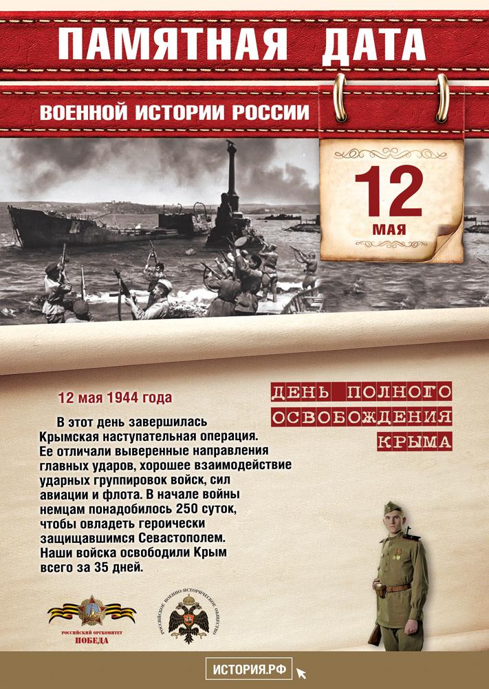 Памятные Даты_А4_12_мая