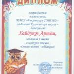 Scan Хайдуков