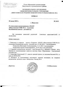 Scan Корсуковы1