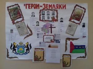 Участие в региональном конкурсе стенгазет Узнай героя-земляка