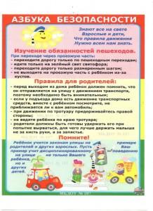 Scan ПДД 1