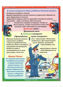 Scan ПДД 2