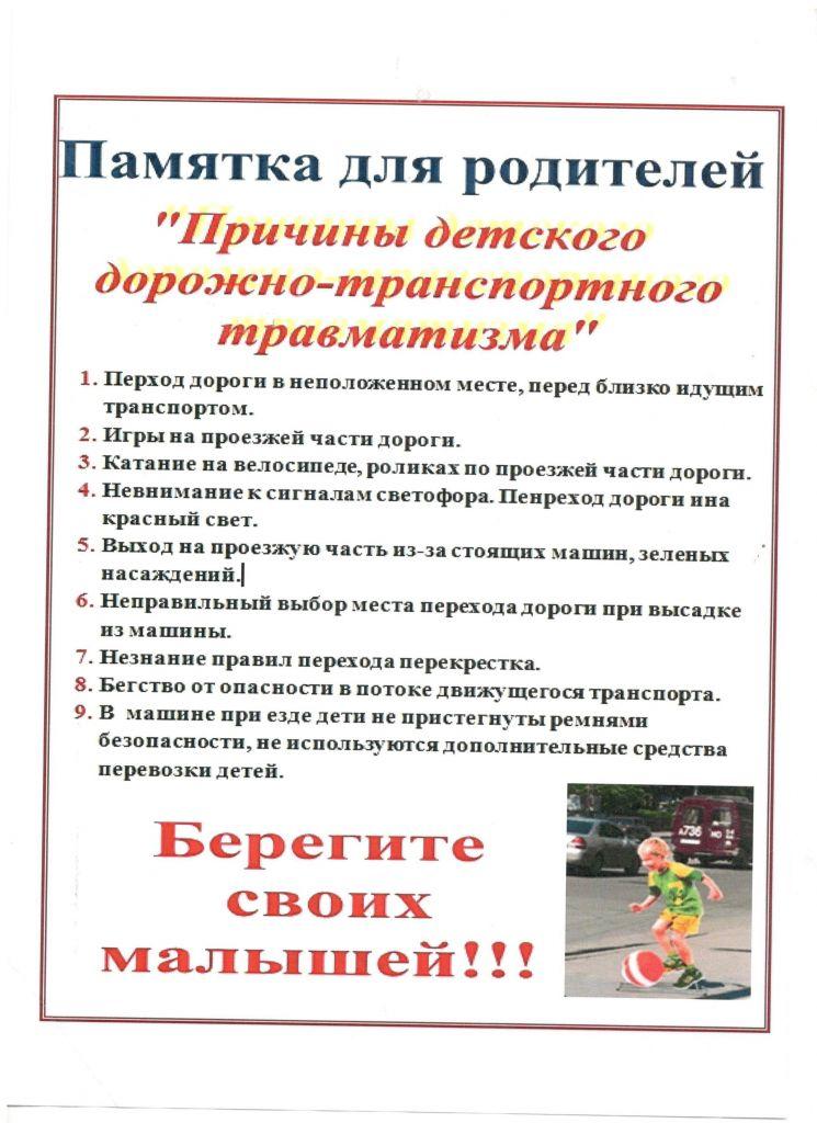 Scan ПДД 3
