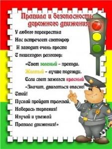 ПДД15