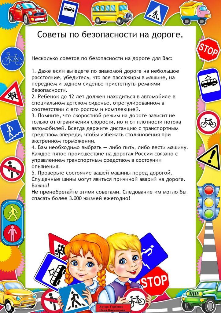 Памятка Д.Д.5